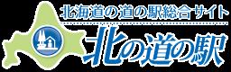 Michi-no-Eki (Roadside Rest Areas)  in Hokkaido
