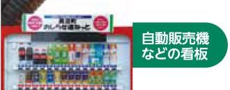自動販売機などの看板