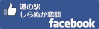 道の駅しらぬか恋問facebookバナー-01