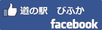 道の駅びふかフェイスブックバナー-01