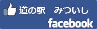 道の駅みついしfacebookバナー-01