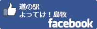 道の駅よってけ!島牧facebookバナー-01
