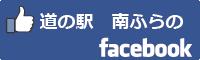 道の駅南ふらのfacebookバナー