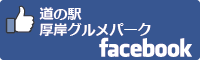 道の駅厚岸グルメパークfacebookバナー-01