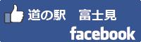 道の駅富士見facebookバナー-01