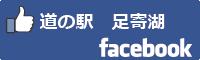 道の駅足寄湖facebookバナー-01