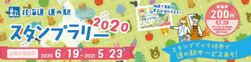 北海道道の駅スタンプラリー2020