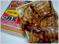 炭焼きぶた丼「この豚丼」(1,200円)