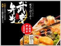 伊達武者弁当(890円)