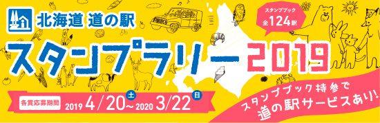 北海道道の駅スタンプラリー2019
