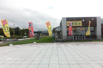 たきかわインフォ6