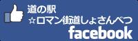 道の駅☆ロマン街道しょさんべつfacebookバナー