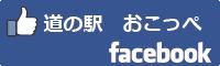 道の駅おこっぺfacebookバナー-01