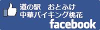 道の駅おとふけ中華バイキング桃花facabookバナー-01
