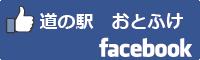 道の駅おとふけfacebookバナー-01