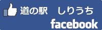 道の駅しりうちfacebookバナー-01