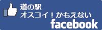 道の駅オスコイ!かもえないfacebookバナー-01