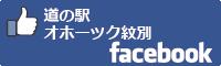 道の駅オホーツク紋別facebookバナー-01