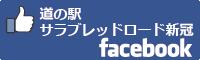 道の駅サラブレッドロード新冠facebookバナー-01