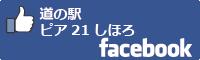 道の駅ピア21しほろfacebookバナー-01