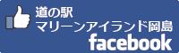道の駅マリーンアイランド岡島facebookバナー-01