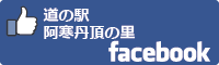 道の駅阿寒丹頂の里facabookバナー-01