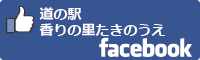 道の駅香りのさとたきのうえfacebookバナー-01