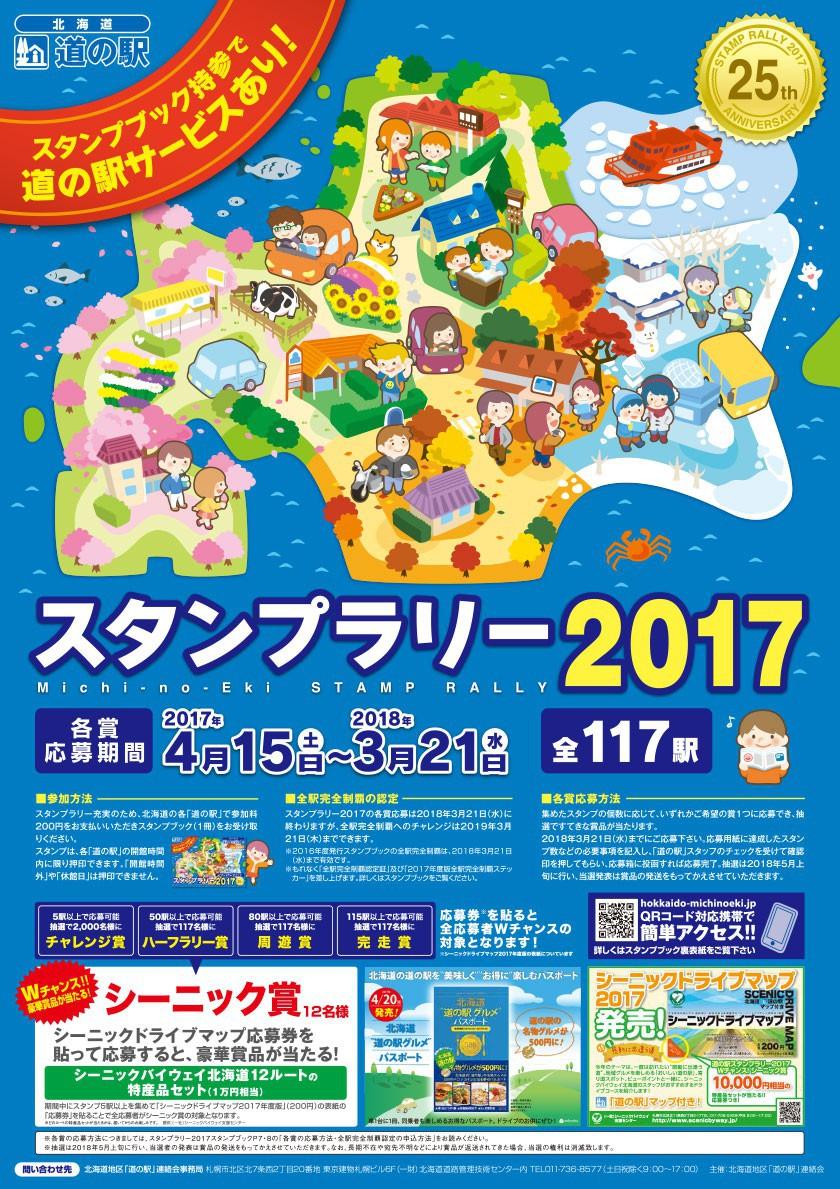 北海道 道の駅スタンプラリー2017のポスター公開! \u2013 北の道の駅