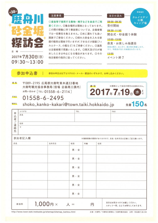 20170614130450-0001