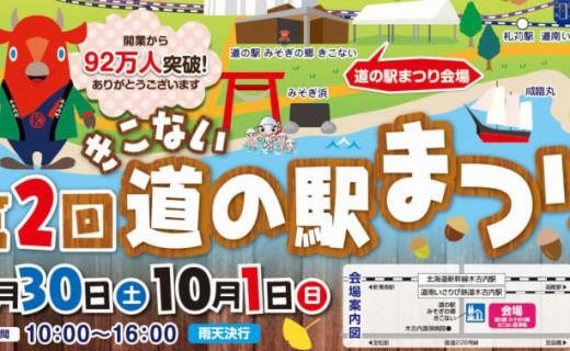 HP_20170921_michinoekimatsuri3-catch