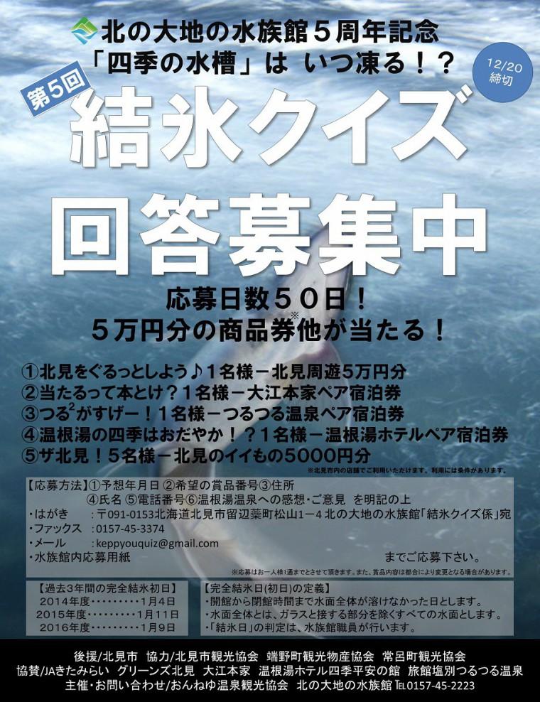 結氷クイズ2017ポスター - コピー