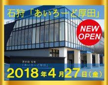 厚田newopen