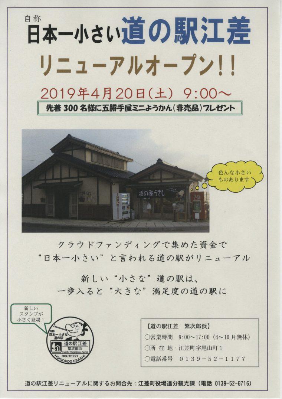 道の駅江差リニューアルオープンチラシ