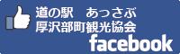 道の駅あっさぶ・厚沢部町観光協会facebookバナー-01-01