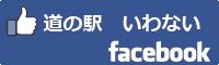 道の駅いわないfacebookバナー-01