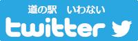道の駅いわないtwitterバナー-01