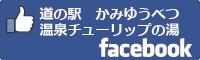道の駅かみゆうべつ温泉チューリップの湯facebookバナー-01