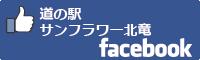 道の駅サンフラワー北竜facebookバナー-01