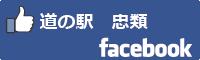 道の駅忠類facebookバナー-01