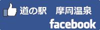道の駅摩周温泉facebookバナー-01