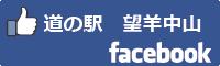 道の駅望羊中山facebookバナー-01