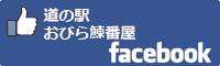 道の駅おびら鰊番屋facebookバナー-01
