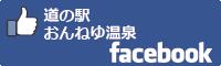 道の駅おんねゆ温泉facebookバナー-01