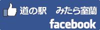 道の駅みたら室蘭facebookバナー-01