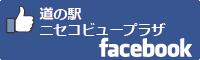 道の駅ニセコビュープラザfacebookバナー-01