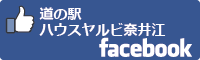 道の駅ハウスヤルビ奈井江facebookバナー-01