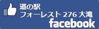 道の駅フォーレスト276大滝facebookバナー-01
