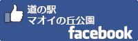 道の駅マオイの丘公園facebookバナー-01