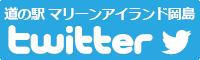 道の駅マリーンアイランド岡島twitterバナー-01
