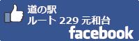 道の駅ルート229元和台facebookバナー-01